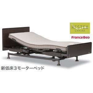 フランスベッド レステックス-02F 3M 新低床3モーター リクライニング 木製フレーム 電動ベッド シングル e-flat