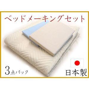 国産ベッドメーキング ワイドダブル 防ダニ綿ベッドパット シーツ三点セット|e-flat