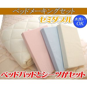 ベッドメーキング セミダブル ベッドパット シーツ三点セット 格安!最安値 マットレスカバー|e-flat