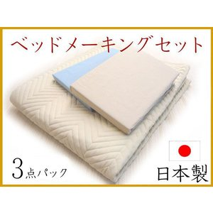 国産ベッドメーキング 240サイズ エキストラワイドキング 防ダニ綿ベッドパット シーツ三点セット|e-flat