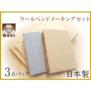国産ベッドメーキング キングサイズ 羊毛ウールベッドパット シーツ三点セット|e-flat