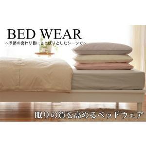 国産ベッドメーキング/シングル/羊毛ウールベッドパット/シーツ三点セット e-flat 03