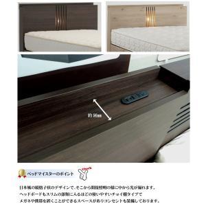 ドリームベッド ウレルディ244 クイーン1・ワイドダブル 棚付き・宮付き・照明 キャビネット ノーマルタイプ フレームのみ 日本製|e-flat|04