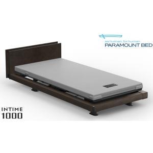 パラマウントベッド インタイムINTIME 3モーター シングル 電動リクライニングベッド キューブ 棚付き 介護 e-flat