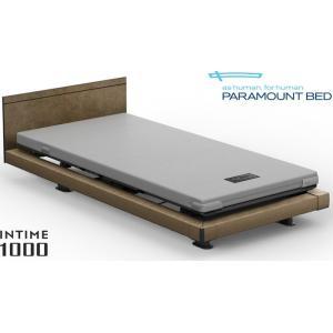 パラマウントベッド インタイムINTIME 3モーター シングル 電動リクライニングベッド スクエア フラット 介護 e-flat