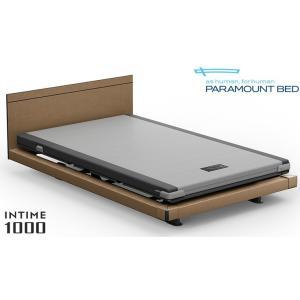 パラマウントベッド インタイムINTIME 3モーター セミダブル 電動リクライニングベッド スクエア フラット 介護 e-flat