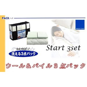 ドリームベッド PD-926洗えるウール&パイル三点パック キング2 ウォッシャブルベッドパット・シーツメーキングセット|e-flat