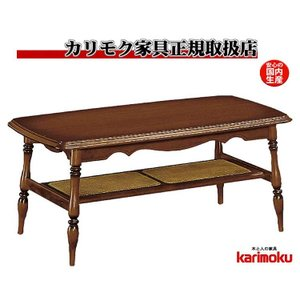 カリモクTC3500JK クラシックカントリー調 100サイズ ブラウン センターテーブル 棚付きテーブル ソファ机 コロニアル 四つ脚 日本製 e-flat