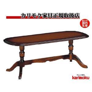 カリモクTC4010JK 120サイズ クラシックカントリー調 リビングテーブル ブラウン センターテーブル ソファ机 コロニアル 四つ脚 日本製 e-flat