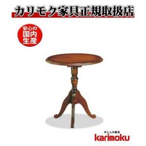 カリモクTC7029NK クラシックカントリー調 ブラウン 花台 サイドテーブル コロニアル 日本製 e-flat