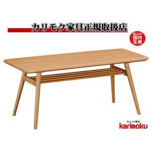 カリモクTD3610NJ/105サイズ/センターテーブル/棚付きテーブル/長方形テーブル/シンプルソファ机/丸角/リビングテーブル/送料無料/日本製|e-flat