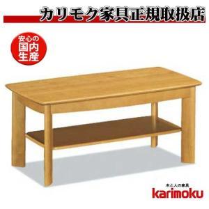 カリモクTT3500/105サイズセンターテーブル/棚付きテーブル/シンプルソファ机/リビングテーブル/四つ脚/送料無料/日本製|e-flat