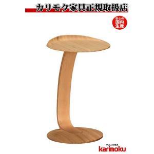 カリモクTU0102/サイドテーブル/ソファーテーブル/ベッドサイドテーブル/シンプルソファ机/リビングテーブル/送料無料/日本製|e-flat