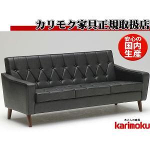 カリモクUS22モデル/US2283BD/肘掛椅子3Pソファ/黒ブラック/合成皮革張チェア/ビンテージ風/レトロ/古風/コンパクト/カリモク60風/カフェ/送料無料/日本製家具|e-flat