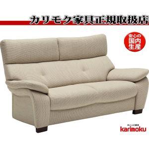 【eis仕様】カリモクUT73モデル UT7312 2Pソファ 布張りラブソファー 二人掛椅子ロング(幅1680) ハイバック ファブリック 日本製家具 e-flat