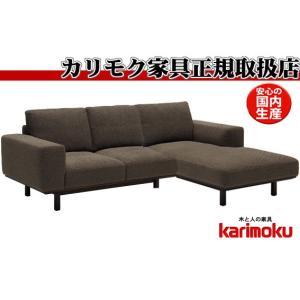 カリモクUU22モデル/UU2228/2249/3Pソファーセット/カウチソファー/布張りシェーズロング/三人掛椅子/ファブリック/カバーリング/送料無料/日本製家具|e-flat
