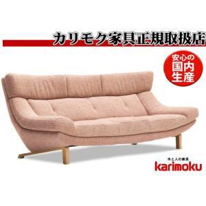 カリモクUU46モデル/UU4603/3Pソファ/布張りトリプルソファー/三人掛椅子/長椅子/ハイバック/ファブリック/スタイリッシュ/送料無料/日本製家具|e-flat