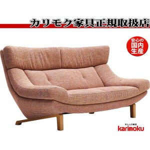 【eis仕様】カリモクUU46モデル UU4612 2Pソファ 布張りラブソファー 二人掛椅子ロング ハイバック ファブリック スタイリッシュ 日本製家具 e-flat
