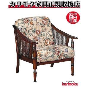 カリモクWC10モデル WC1000AK 肘掛け椅子 一人掛けソファ 1Pソファ 布張り花柄クッション カントリー調 コロニアル 日本製家具 e-flat