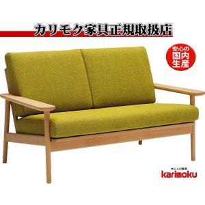 カリモクWD43モデル WD4302 2Pソファ 布張りラブソファー 木製肘掛椅子 ファブリック カバーリング ブナ材 日本製家具|e-flat