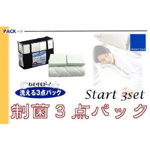 ドリームベッド ダブルクッション用 洗える制菌ベッドパッド3点パック クイーン1 スタータースリーセット 幅30(FPX)|e-flat