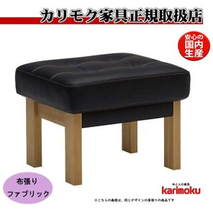 カリモクWT36モデル/WT3606/1Pソファ/一人掛け椅子/スツール/オットマン/平織布張/ファブリック/送料無料/日本製家具|e-flat