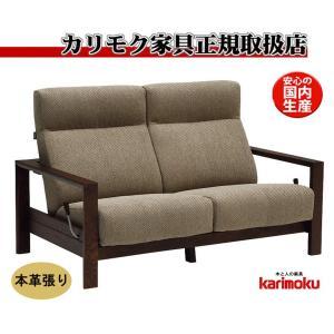 カリモクWT51モデル WT5102 2Pソファ 二人掛け椅子 肘掛椅子 本革張りソファ 木製肘掛ソファ リクライニング 日本製家具|e-flat