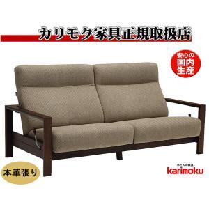 カリモクWT51モデル WT5112 2Pソファ 二人掛け椅子ロング 肘掛椅子 本革張りソファ 木製肘掛ソファ リクライニング 日本製家具|e-flat