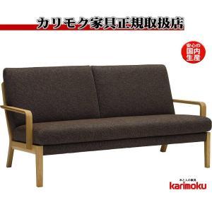 カリモクWU45モデル WU4512 2Pソファ 二人掛け椅子ロング 平織布張 ファブリック 木製肘掛ソファ ラブチェア 日本製家具 e-flat