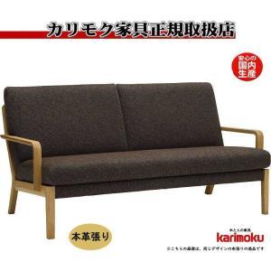 カリモクWU45モデル WU4512 2Pソファ 二人掛け椅子ロング 本革張りソファ 木製肘掛ソファ ラブソファ ブナ 選べるカラー スタイリッシュ かっこいい 日本製家具|e-flat
