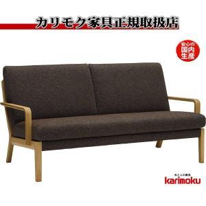 カリモクWU45モデル WU4512 2Pソファ 二人掛け椅子ロング 平織布張 ファブリック ブナ 選べるカラー 木製肘掛ソファ ラブチェア 日本製家具 e-flat