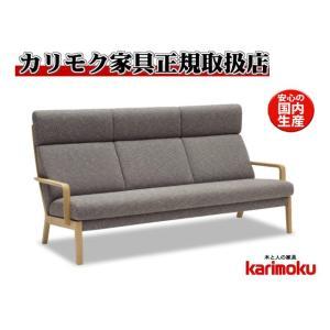カリモクWU46モデル/WU4603/3Pソファ/三人掛け椅子/長椅子/平織布張/木製肘掛ソファ/本革張り/ハイバック/送料無料/日本製家具|e-flat