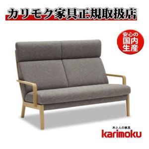 カリモクWU46モデル WU4612 2Pソファ 二人掛け椅子ロング 平織布張 木製肘掛ソファ 本革張り ハイバック ブナ 日本製家具 e-flat