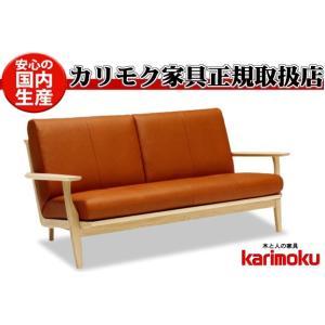 カリモクWU61モデル WU6132 2Pソファ 二人掛け椅子 本革張りソファ 木製肘掛ソファ ラブソファ スタイリッシュ かっこいい 日本製家具|e-flat