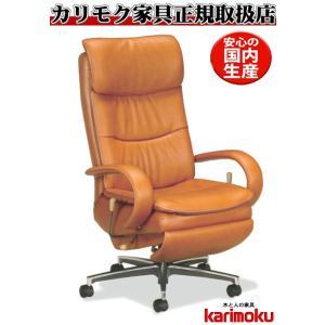 カリモク XU7720WB PCチェア デスクチェア 本革張 パソコン椅子 コンパクト オフィスチェア レザー  OAチェア 社長・役員椅子 ハイバック キャスター付き|e-flat