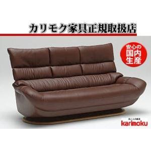 カリモクZT68モデル/ZT6803/3人掛け椅子ロング/本革張3Pソファー/肘掛トリプルソファ/コンパクト /送料無料/日本製家具|e-flat