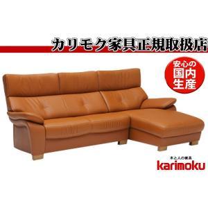 カリモクZT73モデル ZT7328 ZT7349 ZT7329 ZT7348 3Pソファ 本革張ソファ 肘掛ソファ シェーズロング 3人掛け椅子ソファ ハイバック 日本製家具|e-flat