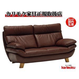 カリモクZT83モデル ZT8312 2人掛け椅子ロング 2P本革ソファ 肘掛椅子 ハイバック ラブソファ コンパクト設計 日本製家具|e-flat
