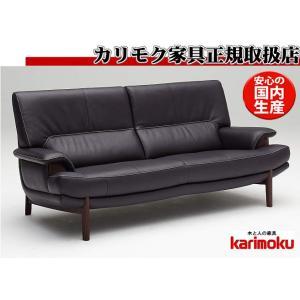 カリモクZU25モデル/ZU2503/3人掛け椅子/本革張3Pソファー/張り込み肘掛トリプルソファ/長椅子/コンパクト/スタイリッシュ/上げ脚 /送料無料/日本製家具|e-flat