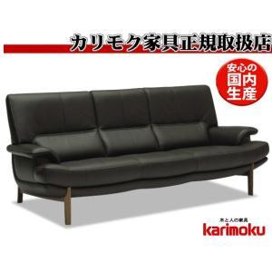 カリモクZU25モデル/ZU2513/3人掛け椅子ロング/本革張3Pソファー/張り込み肘掛トリプルソファ/長椅子/コンパクト/スタイリッシュ/上げ脚 /送料無料/日本製家具|e-flat