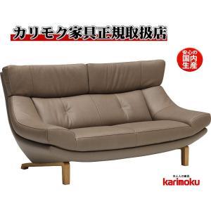 カリモクZU46モデル ZU4612 2Pソファ 本革張ソファ 肘掛ソファ ラブチェア 2人掛け椅子ロング ハイバック 日本製家具|e-flat