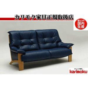 カリモクZU49モデル ZU4912 2Pソファ 本革張ソファ 肘掛ソファ ラブチェア 2人掛け椅子ロング 160サイズ スタイリッシュ 日本製家具|e-flat
