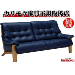 カリモクZU49モデル ZU4922 2Pソファ 本革張ソファ 肘掛ソファ ラブチェア 2人掛け椅子ロング 180サイズ スタイリッシュ 日本製家具|e-flat
