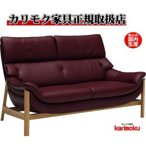 カリモクZU62モデル ZU6212 2人掛け椅子ロング 2P本革ソファ 肘掛椅子 ハイバック ラブソファ 日本製家具 北欧風 背面キレイ かっこいい|e-flat