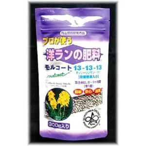 モルコート(洋ラン専用肥料) 300g 1袋