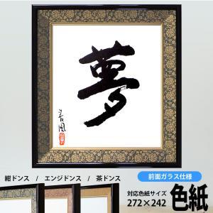 額縁 フレーム 色紙額縁 4911 普通色紙(272×242mm)専用 前面ガラス仕様