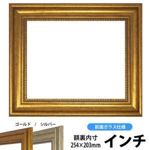 額縁 フレーム アウトレット デッサン額縁 8111/ゴールド インチサイズ(254×203mm)【8111/ゴールド/インチ/ガ】