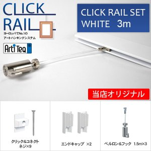 クリックレールセット/ホワイト 3m / ピクチャーレール&透明ワイヤー自在セット(壁面用)【CL-...