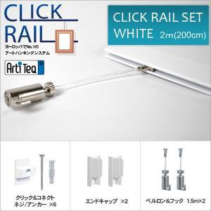 クリックレールセット/ホワイト 2m / ピクチャーレール&透明ワイヤー自在セット(壁面用)【CL-...