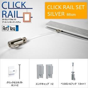 ピクチャーレール&透明ワイヤー自在セット クリックレール/シルバー66cm(壁面用)【CL-0749...